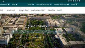 جامعة المنصورة: بدء امتحانات الفصل الدراسي الأول