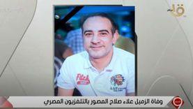 وفاة علاء صلاح تجبر يوسف الحسيني على الخروج من الاستوديو «فيديو»