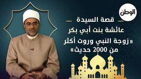 قصة السيدة عائشة بنت أبي بكر.. زوجة النبي وروت أكثر من 2000 حديث