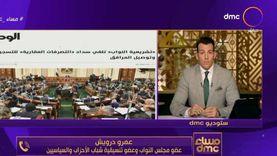 برلماني: قانون الشهر العقاري يحتاج لمراجعة شاملة