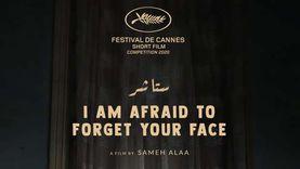 """عرض """"ستاشر"""" في مهرجان القاهرة السينمائي بحضور صناعه"""