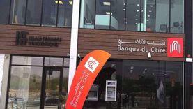 بنك القاهرة يحقق صافي أرباح 2.5 مليار جنيه ويرتفع بإجمالي الإيرادات 24%