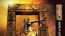 """كتاب """"سر مصر"""" لمحمد هزاع.. """"حكاية حب للوطن وإعلان حرب على الأعداء"""""""