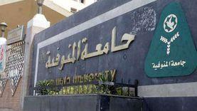 «اللوم» عقوبة أستاذ بجامعة المنوفية ذكر «القاضية ممكن» بامتحان الهندسة