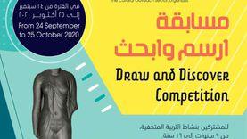"""متحف الآثار ينظم مسابقة """"ارسم وابحث"""" بمكتبة الإسكندرية"""
