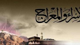 ماذا يفعل المسلم في ليلة الإسراء والمعراج؟.. داعية يجيب