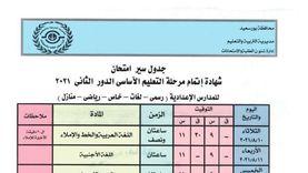 جدول امتحانات الدور الثاني للشهادة الإعدادية فى بورسعيد