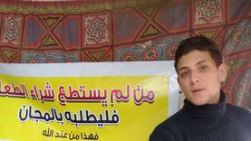 «من لم يستطع شراء الطعام فليطلبه بالمجان»: خيمة رمضانية طوال العام بكفرالشيخ