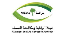 هيئة مكافحة الفساد في السعودية: باشرنا 158 قضية جنائية
