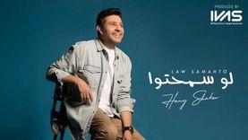 هاني شاكر يكشف لـ«الوطن» تفاصيل أغنيته الجديدة «لو سمحتوا»