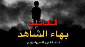 «الشيرتون».. رواية جديدة للكاتب بهاء الشاهد