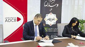 «أبوظبي التجاري» يدعم مستشفى «أهل مصر» بقيمة 10 ملايين جنيه
