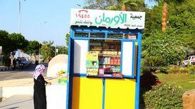 شروط وإجراءات الحصول على أكشاك «الأورمان» في كفر الشيخ