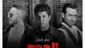 """عمر كمال يستعد لطرح أغنية """"الجدع"""" من فيلم """"زنزانة 7"""""""