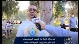 سفير الهند بالقاهرة: تعاقدنا على أمصال من مصر لمواجهة الموجة الثالثة