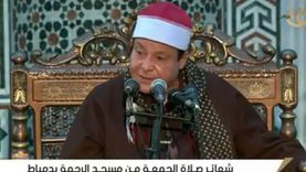 بث مباشر.. شعائر صلاة الجمعة من مسجد الرحمة بدمياط