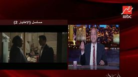 عمرو أديب عن «الاختيار 2»: حضرنا أحداثه كلها بس الناس بتنسى
