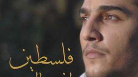 محمد عساف بعد قصف مكان عمله في فلسطين: الاحتلال يدمر كل شيء