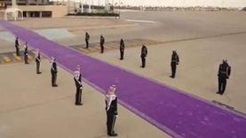 السعودية تختار اللون البنفسجي لسجاد مراسم استقبال ضيوفها «فيديو»