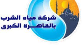 """محصل وقارئ.. تفاصيل وظائف شاغرة في """"مياه القاهرة"""""""