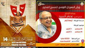 عصام السيد يقدم ورشة للإخراج خلال فعاليات «القومي للمسرح المصري»