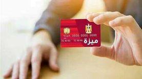 """10 معلومات عن خطة الحكومة لاستبدال البطاقات البنكية للموظفين بـ""""ميزة"""""""