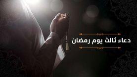 دعاء ثالث أيام رمضان