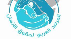 «المرصد العربي» يشيد باعتماد قانون «هيئة حقوق الإنسان» في الإمارات