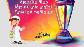 «مدرستنا التعليمة» تدعو «الطلاب» لمتابعة فوزاير رمضان على صفحتها بفيسبوك