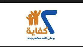 تفاصيل افتتاح برنامج 2 كفاية 31 عيادة لتنظيم الأسرة على مستوى الجمهوية