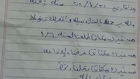 رسالة طالب إلى المعلمة المتوفاة بالدقهلية: من غيرك مكناش اتعلمنا حاجة