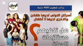 «2 بس علشان ياخدوا حقهم».. شوف شكل معيشتك بـ4 آلاف جنيه بطفلين أو 5.. (فيديو)
