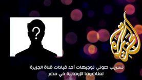 """فيديو.. قيادي بالجزيرة يعطي تعليمات للإرهابيين بمصر: """"عاوزين حاجة تسمع"""""""