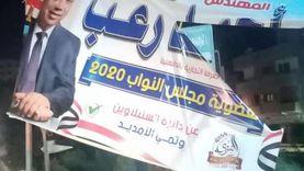 """بدء حرب تمزيق اللافتات بين المرشحين لـ""""النواب"""" في الدقهلية"""