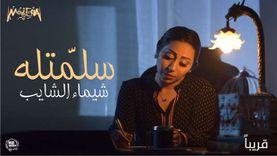 شيماء الشايب تطرح أغنية «سلمتله» عبر يوتيوب.. غدا