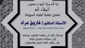 الدكتور فاروق مراد.. شهيد جديد يقدمه الجيش الأبيض في «حرب كورونا»