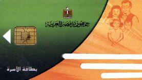 خطوات تعديل بيانات بطاقة التموين من بوابة مصر الرقمية