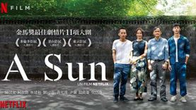 يمثل تايوان في أوسكار 2021.. معلومات عن فيلم A sun