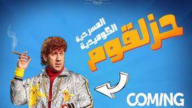 """مجدي الهواري: عرض مسرحية """"حزلقوم"""" الشهر المقبل.. وأحمد مكي """"استثنائي"""""""