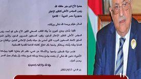 أبو مازن ينعى مكرم محمد أحمد: سنتذكر كتاباته الداعمة لفلسطين