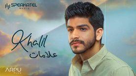 أحمد خليل يطرح أغنية «علامات» بتوقيع عمرو مصطفى وتامر حسين