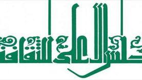 """تأجيل ندوة السفير الصيني بـ""""الأعلى للثقافة"""" حدادا على أمير الكويت"""