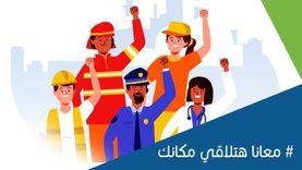 تعيينات جديدة لـ5564 شابا وفتاة بالقاهرة
