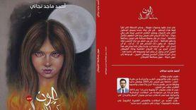 دار غراب تصدر رواية «عيون يسكنها الشيطان»