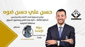 """بعد قليل.. حسن ضوه مرشح تنسيقية شباب الأحزاب مع الإبراشي في """"التاسعة"""""""