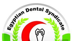 """نقابة الأسنان: 4.6 مليون جنيه إعانات لـ195 طبيباً بسبب """"كورونا"""""""