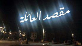 وضع اللمسات النهائية لـ «مقصد العائلة» بمدينة طور سيناء قبل افتتاحه