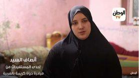 مستفيدة من «حياة كريمة»: المبادرة ساعدتني أجيب رزق ولادي (فيديو)