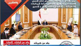 """""""التجارة"""" تصدر العدد 23 من مجلة صنع في مصر"""