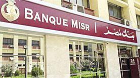 «بنك مصر» يعلن عن وظائف جديدة.. آخر موعد للتقديم أول فبراير